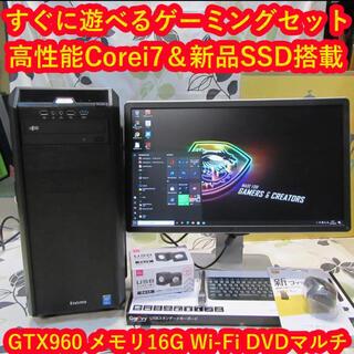 ASUS - フルセット!ゲーミング即遊べる!Corei7&SSD/メモリ16G/GTX960