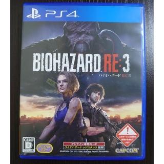 プレイステーション4(PlayStation4)のバイオハザード RE:3PS4 ソフト(家庭用ゲームソフト)