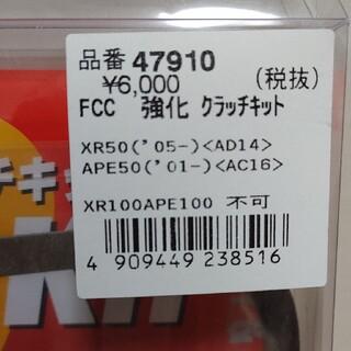 エイプ50  XR50 強化クラッチキット ボアアップ対応