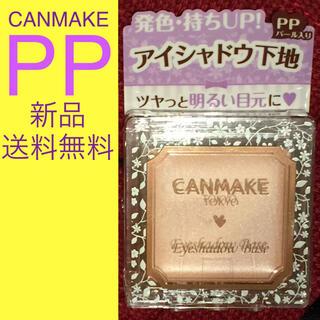 CANMAKE - 【CANMAKE】 キャンメイク アイシャドウベース PP パール入❤︎新品
