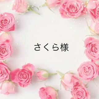 さくら様専用ページ(モバイルケース/カバー)