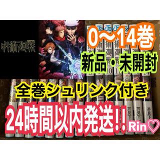 【24時間以内発送確約】呪術廻戦 0巻~14巻 全巻セット