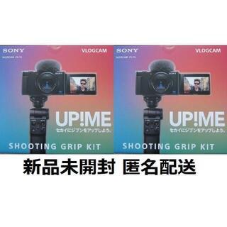SONY - 新品未開封 VLOGCAM ZV-1G シューティンググリップキット 2台 黒