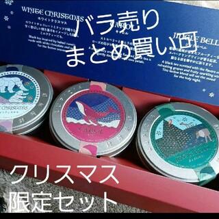 ルピシア(LUPICIA)の2020冬プチ缶ティーバッグセットフレーバーティー3種類 (茶)