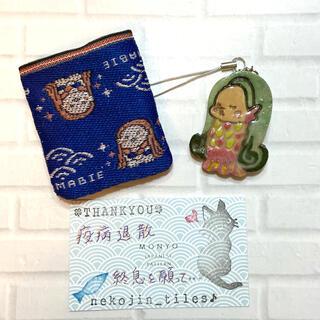 アマビエ様✨陶芸手作りタイルストラップ&ブローチ(お守り袋付き)(キーホルダー/ストラップ)