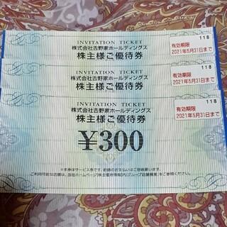 ヨシノヤ(吉野家)の吉野家株主優待券 3枚 900円(レストラン/食事券)