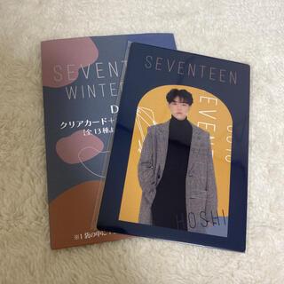 セブンティーン(SEVENTEEN)のD賞 ホシ スニョン くじ クリアカード ポストカード SEVENTEEN(K-POP/アジア)