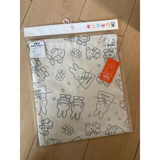 【完売商品】新品 ミッフィー miffy 巾着  バースデイ