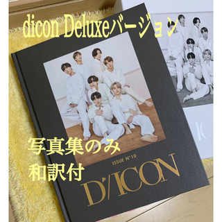 防弾少年団(BTS) - BTS  防弾少年団 Dicon  写真集 Vol.10  Delux  公式