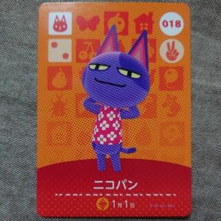 Nintendo Switch - amiiboカード ニコバン