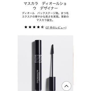 Christian Dior - 【美品】 Dior マスカラ ディオールショウ デザイナー ブラック