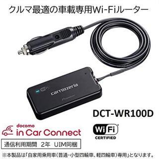 パイオニア(Pioneer)の新品未使用 パイオニア DCT-WR100D 車載用Wi-Fiルーター(車内アクセサリ)