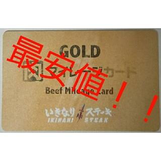ペッパーフードサービスいきなりステーキ ゴールドカード(フード/ドリンク券)