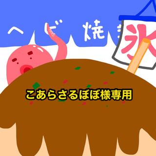 こあらさるぼぼ様専用(菓子/デザート)