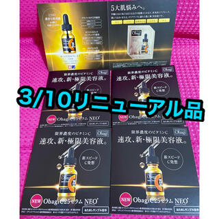 オバジ(Obagi)のオバジC25セラムネオ3/10リニューアル サンプル5袋(サンプル/トライアルキット)