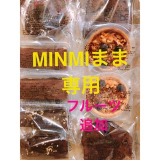 MINMIまま専用(菓子/デザート)
