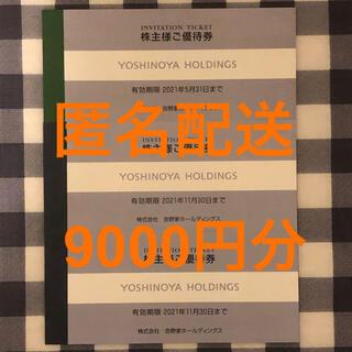 ヨシノヤ(吉野家)の吉野家 9000円分(レストラン/食事券)