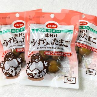 コープ 味付け うずらのたまご 3袋  国産 おつまみ お弁当 (菓子/デザート)