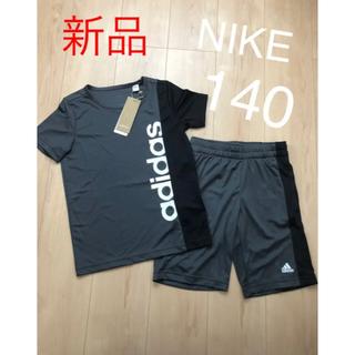 adidas - ☆新品☆アディダス スポーツウェア上下セット 140センチ
