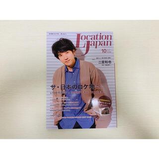 LOCATION JAPAN (ロケーション ジャパン) 2020年 10月号(趣味/スポーツ)