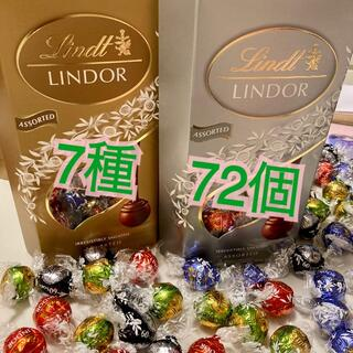 リンツ(Lindt)のお得★72個 7種 リンツ チョコレート Lindt リンドール(菓子/デザート)