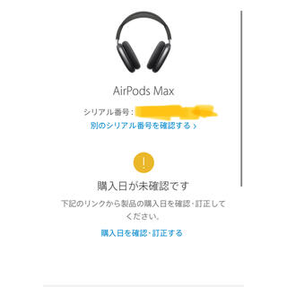Airpods max シルバー 専用ページ(ヘッドフォン/イヤフォン)