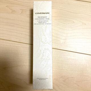 カバーマーク(COVERMARK)の【新品未使用品】カバーマーク トリートメント クレンジング ミルク 200ml(クレンジング/メイク落とし)