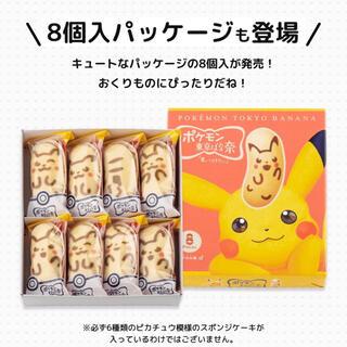 ポケモン(ポケモン)のポケモン東京ばな奈(菓子/デザート)