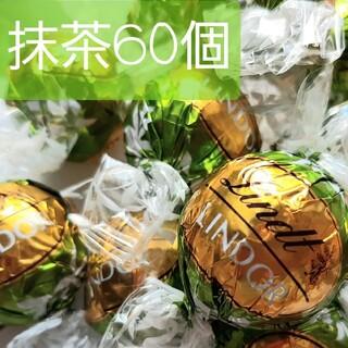 リンツ(Lindt)の大容量☆リンツ☆リンドール 抹茶ホワイトチョコレート60個(菓子/デザート)