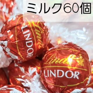 リンツ(Lindt)の大容量☆リンツ☆リンドール ミルクチョコレート60個(菓子/デザート)