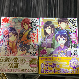 秋田書店 - 後宮香妃物語 1~ 2巻セット。