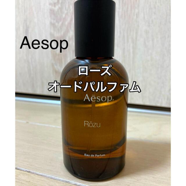 Aesop(イソップ)のAesop ローズ オードパルファム  50ml コスメ/美容の香水(ユニセックス)の商品写真