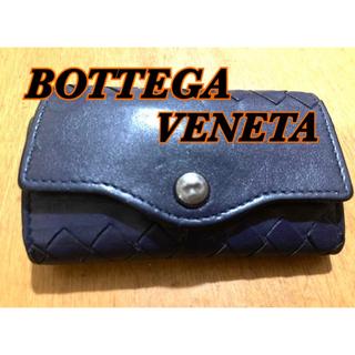 ボッテガヴェネタ(Bottega Veneta)の【値下げ中】ボッテガヴェネタ BOTTEGA VENETA キーケース ネイビー(キーケース)
