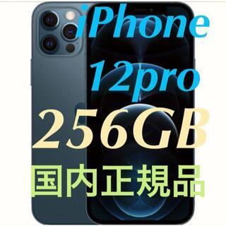 iPhone - 新品未開封 iPhone 12プロ 256GB パシフィックブルー