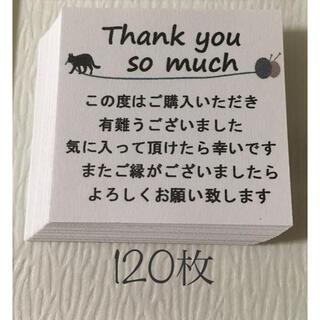 サンキューカード 猫 120枚(カード/レター/ラッピング)