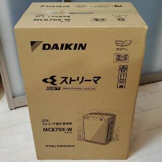 DAIKIN - 【最終値下げ・新品未開封】DAIKIN ダイキン 空気清浄機 MCK70X-W