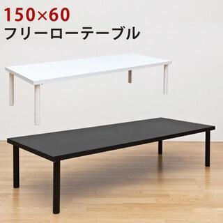 フリーローテーブル 150cm幅 奥行き60cm ホワイト(ローテーブル)