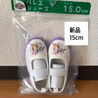 ディズニー(Disney)の新品プリンセスソフィア 上履き15cm(スクールシューズ/上履き)