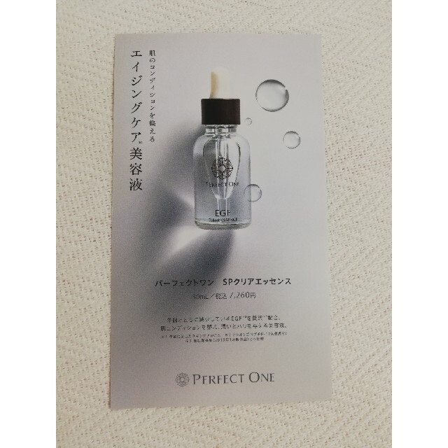 PERFECT ONE(パーフェクトワン)のパーフェクトワン SPクリアエッセンス コスメ/美容のスキンケア/基礎化粧品(美容液)の商品写真