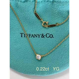 Tiffany & Co. - Tiffany  バイザヤード YG ネックレス ダイヤ 0.22ct