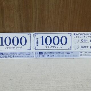 マーロ17 ブラックマイレージ引換券 2枚セット(フード/ドリンク券)