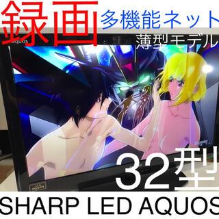 【録画インターネットテレビ】32型 シャープ 液晶テレビ AQUOS SHARP