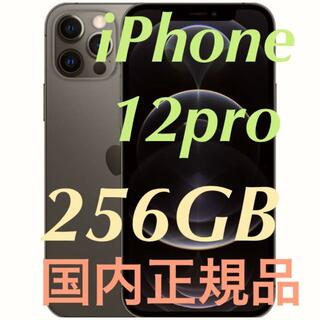 iPhone - 新品未開封 iPhone 12プロ グラファイト