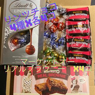 リンツ(Lindt)のリンツチョコレート 4種x4コ マーケットオーリアルブラウニー 4個(菓子/デザート)