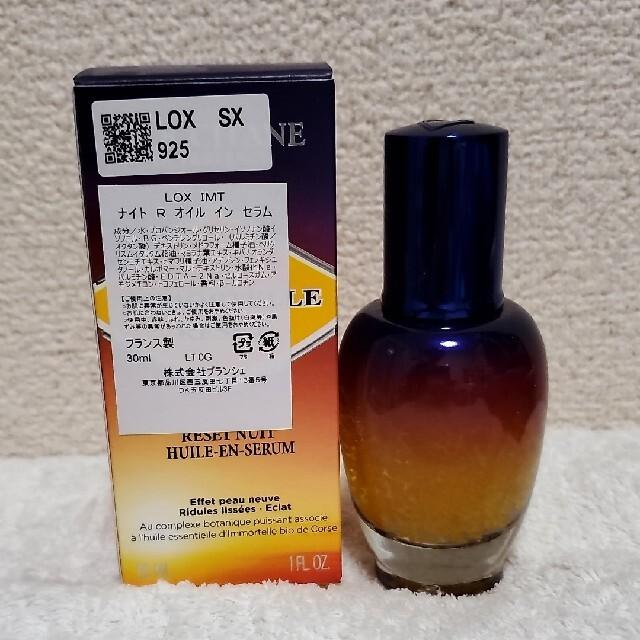 L'OCCITANE(ロクシタン)のこはる様専用 コスメ/美容のスキンケア/基礎化粧品(美容液)の商品写真