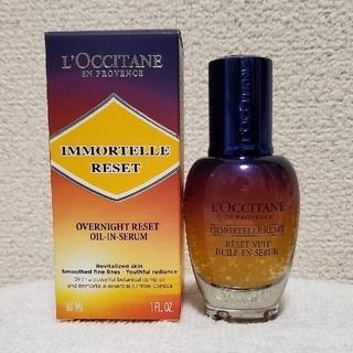 ロクシタン(L'OCCITANE)のL'OCCITANE ナイトリセットセラム(美容液)
