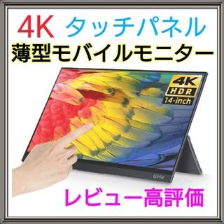 GMK 4k タッチ対応モバイルモニター モバイルディスプレイ HDR