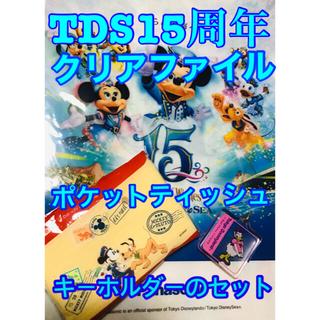 ディズニー(Disney)の★TDS15周年クリアファイル&ポケットティッシュ&デイジーキーホルダーセット★(クリアファイル)