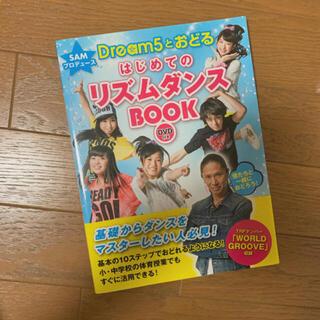 Dream5 リズムダンスBOOK(アイドルグッズ)