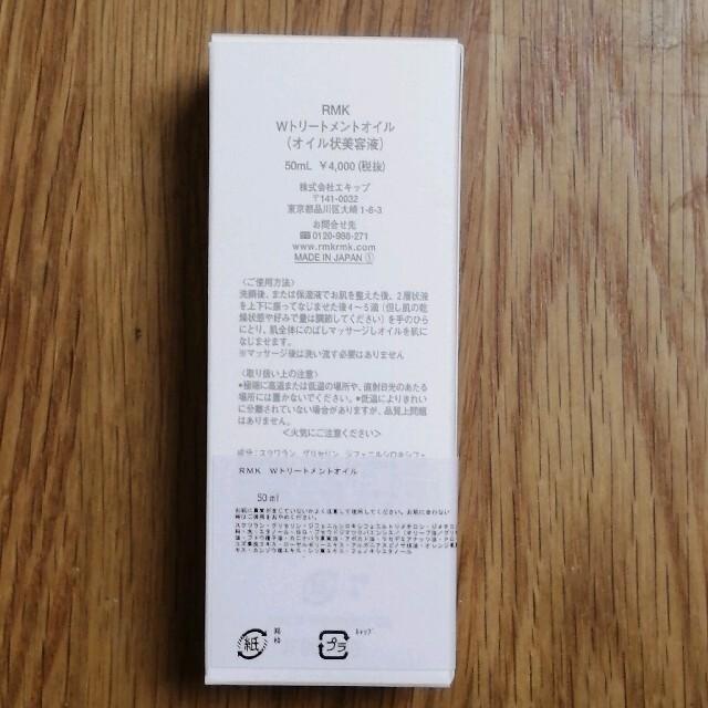 RMK(アールエムケー)の【新品】RMK アールエムケー☆Wトリートメントオイル 50ml【迅速発送】 コスメ/美容のスキンケア/基礎化粧品(美容液)の商品写真